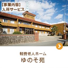 yunosoen