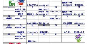 H30.5 勤務表のサムネイル