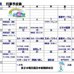 6月行事予定表(有料老人ホーム)
