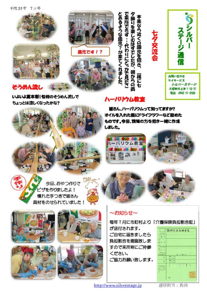 シルバー通信7月号 (デイ)
