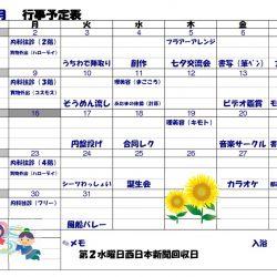 7月行事予定表(有料老人ホーム)