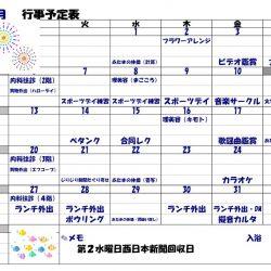 8月行事予定表(有料老人ホーム)