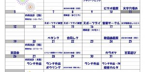 H30.8 勤務表のサムネイル