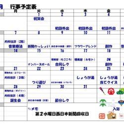 1月行事予定表(有料老人ホーム)