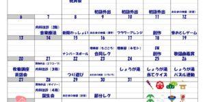 H31.1 勤務表のサムネイル