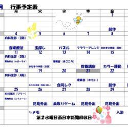 3月行事予定表(有料老人ホーム)