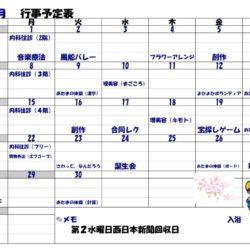 4月行事予定表(有料老人ホーム)