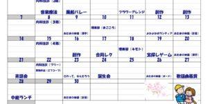H31.4 勤務表のサムネイル