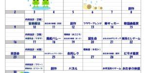R1.6 勤務表のサムネイル