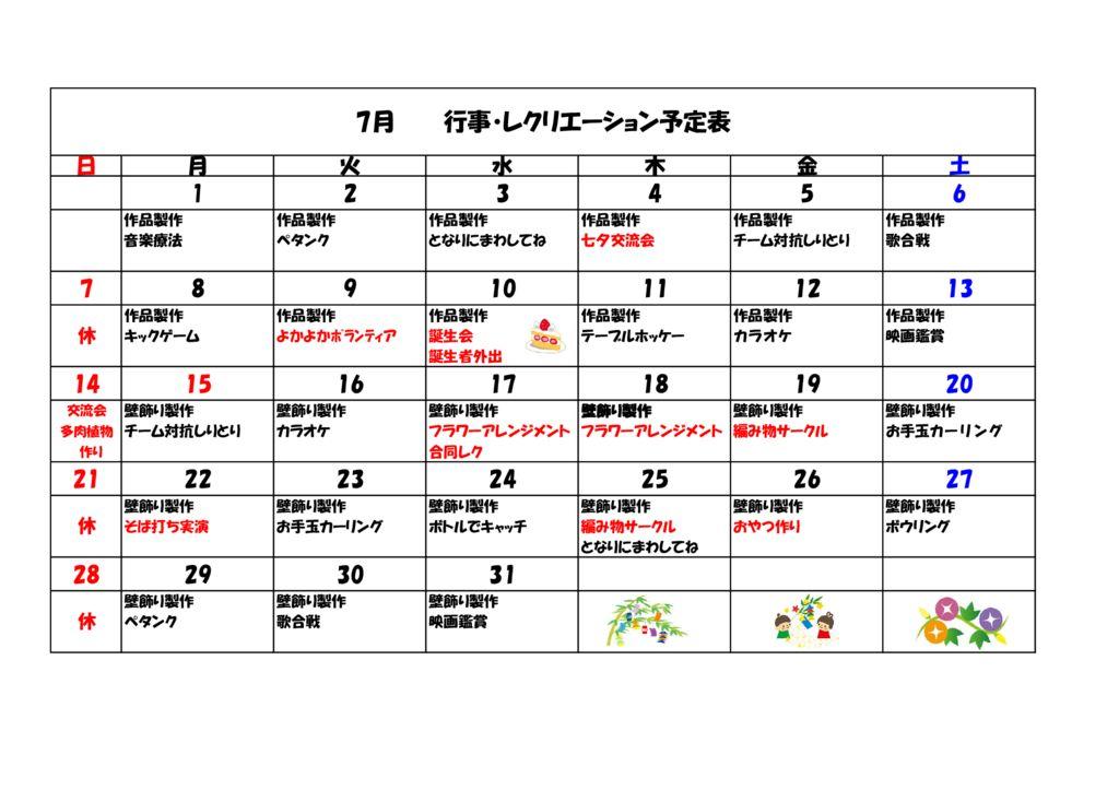 7月行事予定(デイサービス)