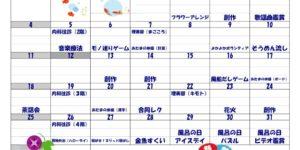 R1.8勤務表のサムネイル