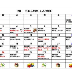 2月行事予定(デイサービス)