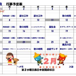 R3年 2月行事予定表(ホーム)