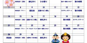 3月行事予定表のサムネイル
