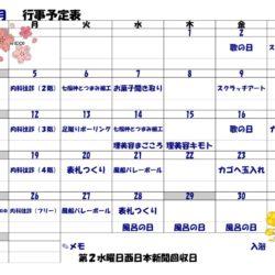 R3.4月行事予定表(ホーム)