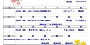 R3.4 行事予定表のサムネイル