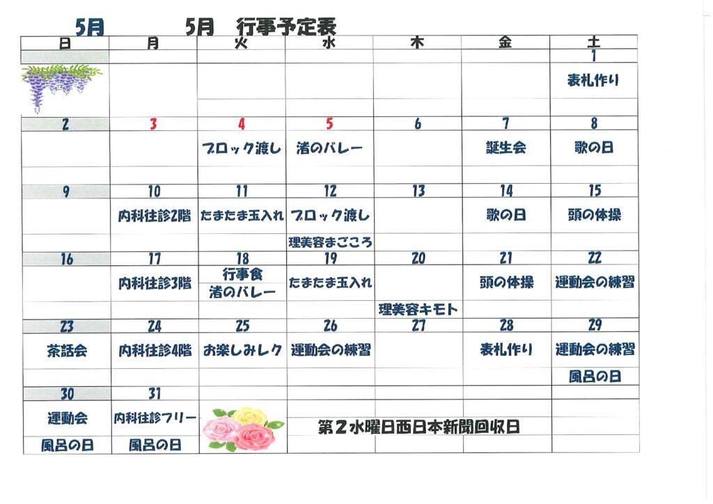5月予定表のサムネイル