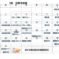 5月行事予定表