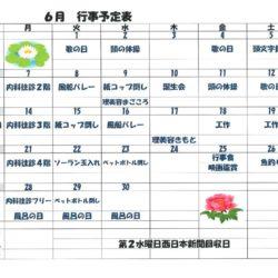 6月行事予定表