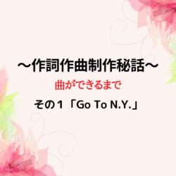 ~作詞作曲制作秘話その1~「Go To N.Y.」