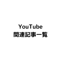 YouTube動画関連記事一覧